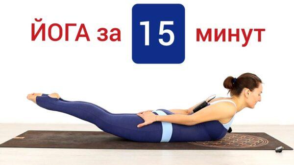 йога 15 мин