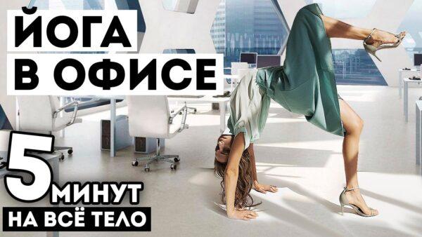 йога офис