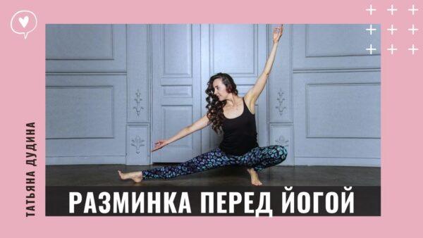 йога разминка