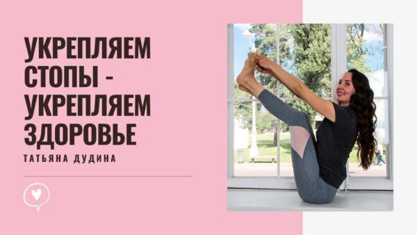 йога стопы