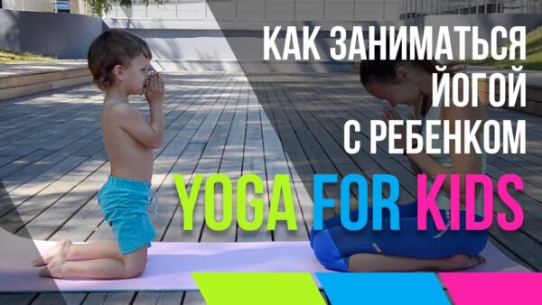 йога ребенок