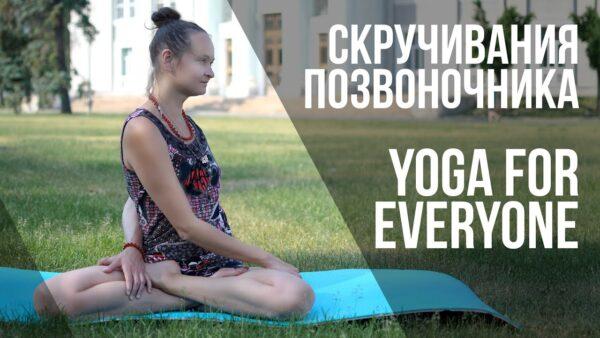 йога скручивания позвоночника