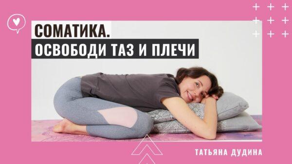 йога разминка суставы