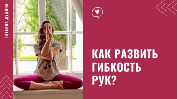 йога гибкость рук