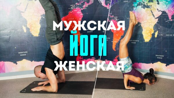 мужская и женская йога