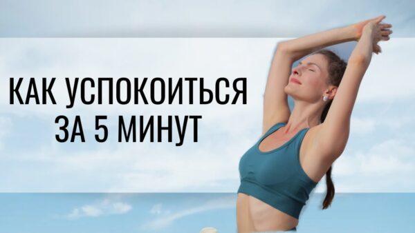 йога спокойствие