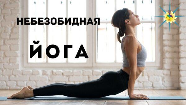 Кундалини йога Антон Артмид