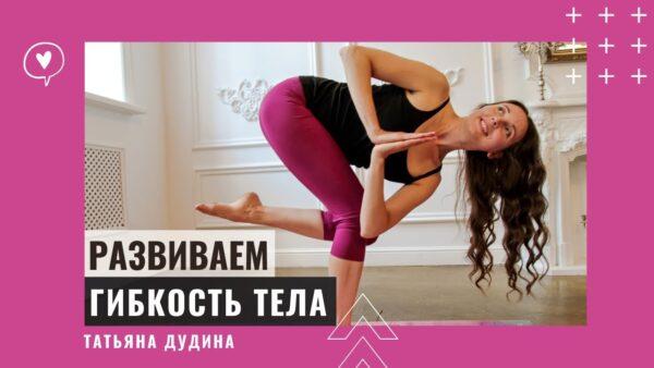 йога сила гибкость