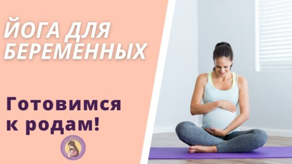 йога тренировка беременным