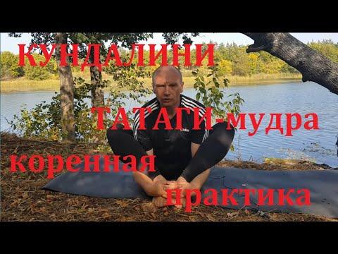 кундалини йога Павел Ян