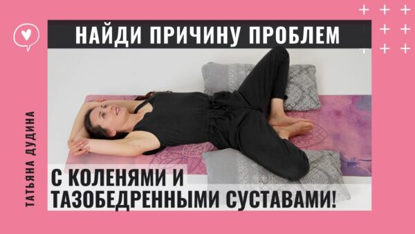 коленный и тазобедренный сустав йога