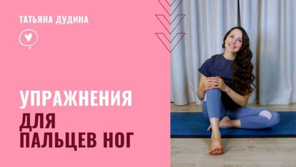 йога пальцы ног