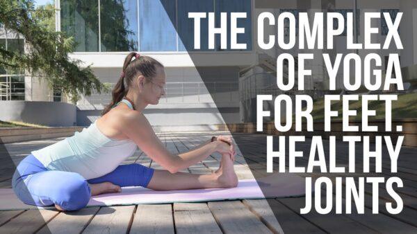 йога комплекс ноги суставы