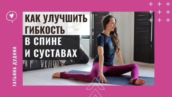 йога гибкость спина
