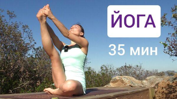 йога гибкость