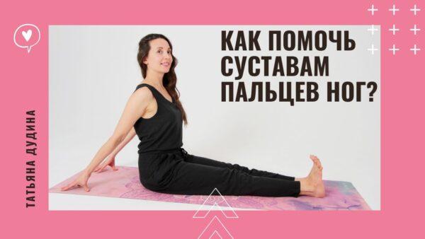 Суставы пальцев ног йога