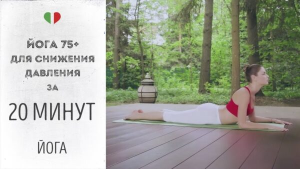кардиокомплекс йога