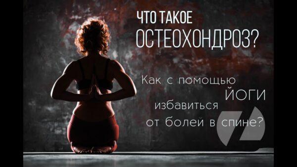 остеохондроз йога