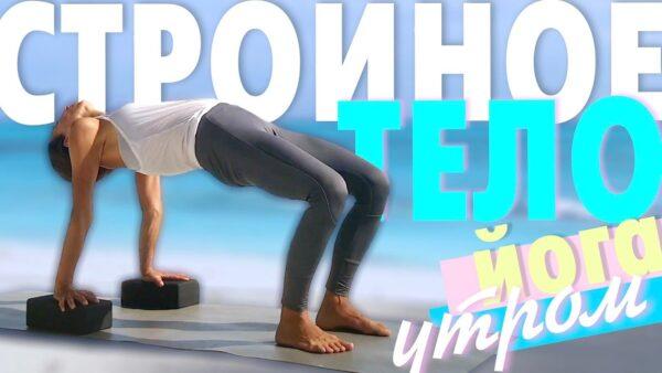 йога как похудеть