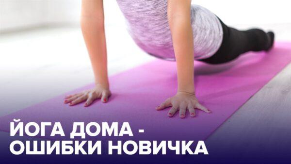 йога ошибки