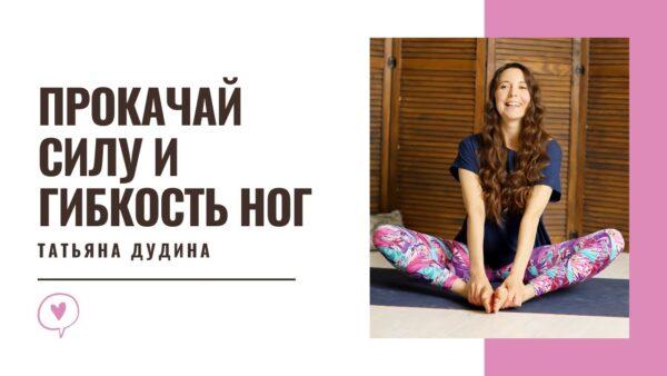 йога гибкость мышц