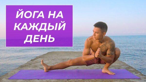 йога удовольствие