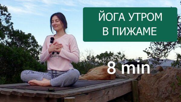 пижамная йога чилелавида