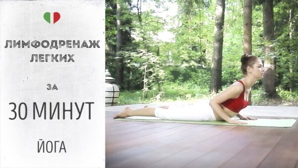 йога лимфодренаж легких
