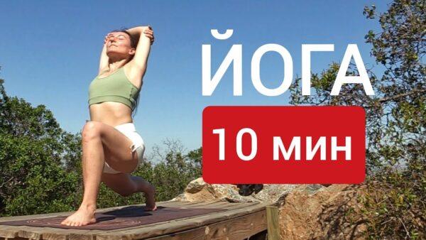 йога урок 10 минут