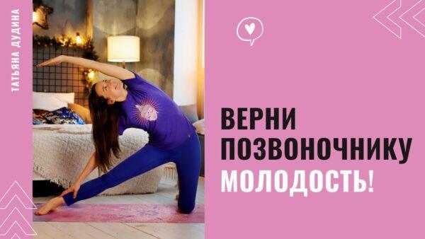 йога восстановление позвоночника