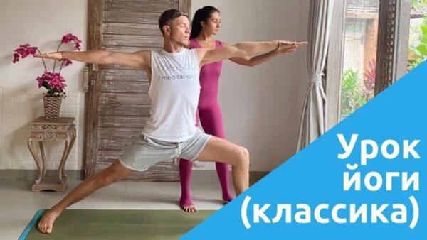 йога классика