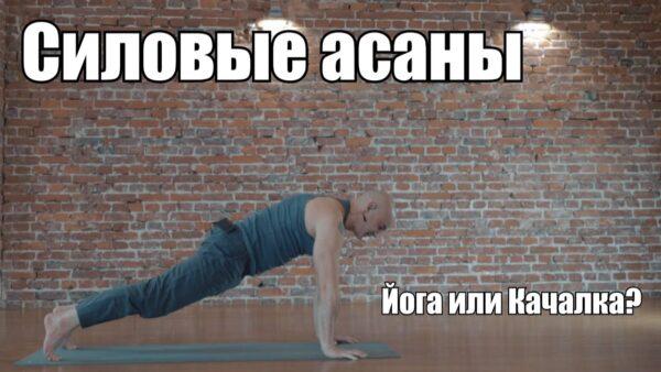 йога силовые асаны