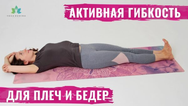йога гибкость тела