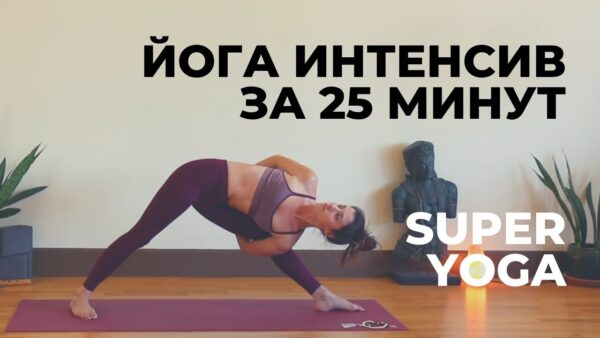 интенсив йога