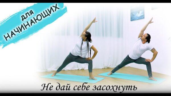 хатха йога для опытных