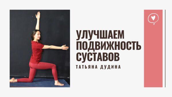 гибкость суставов йога