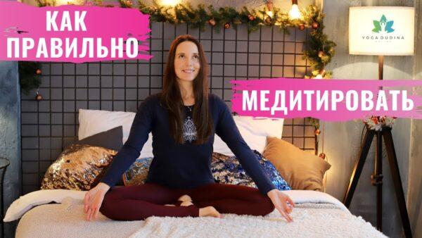 медитация зачем и как правильно