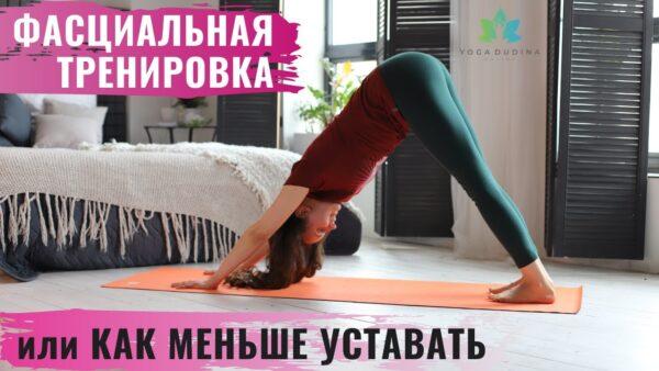 йога фасциальная тренировка.
