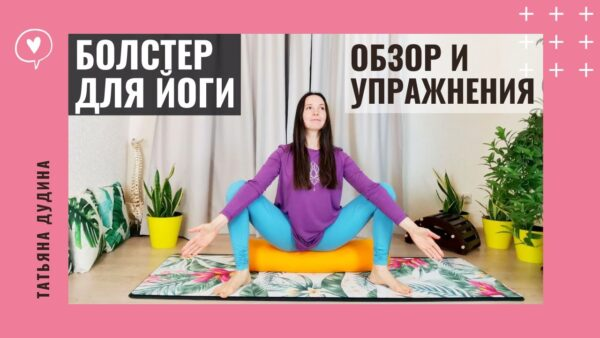 йога болстер