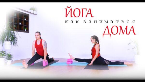 йога самостоятельно