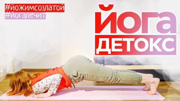 йога детокс