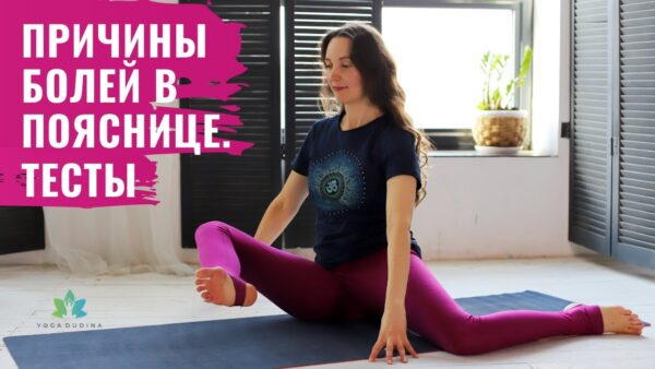 йога боль поясница