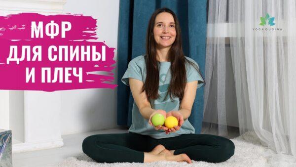 йога миофасциальный релиз