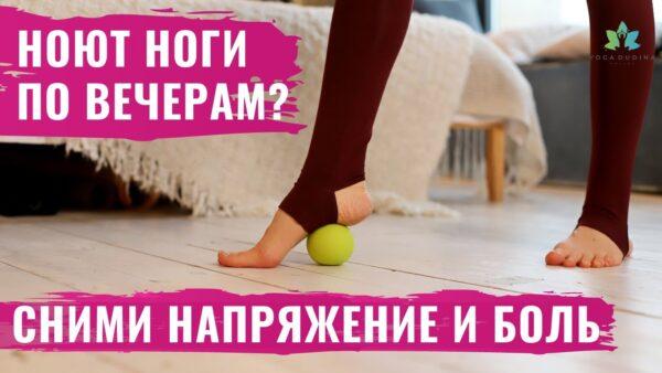 йога боль в ногах