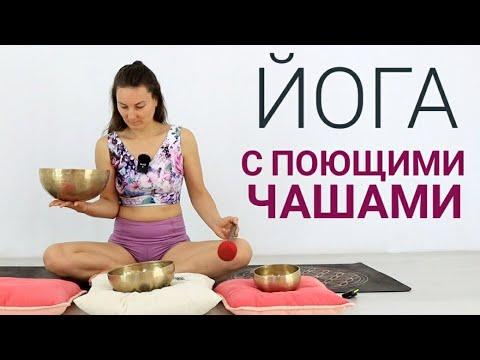 йога поющие чаши