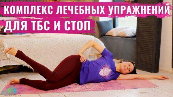 йога упражнения суставы стопы