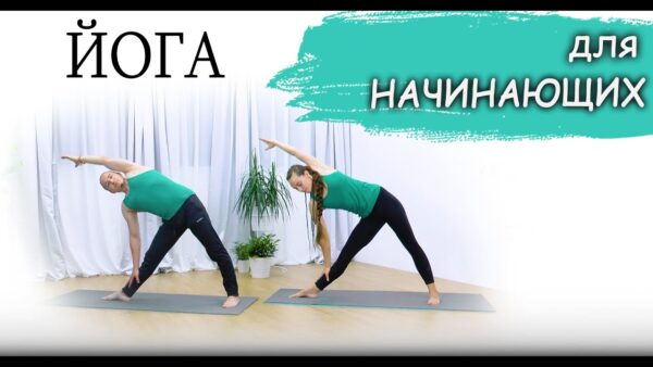 мягкая йога