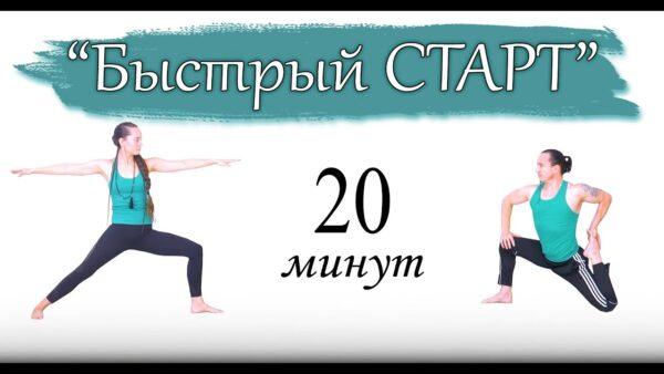 поддерживающая йога