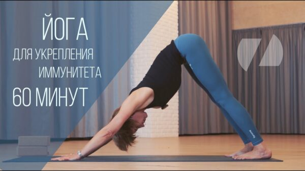 йога иммунитет