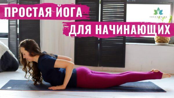 йога простая начинающим
